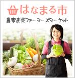 農家直売ファーマーズマーケット はなまる市の紹介ページへはここをクリック
