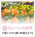 太陽と大地の贈り物 緑を育てるサンハウス四季の紹介ページへはここをクリック
