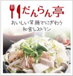 おいしい笑顔でにぎわう和食レストラン だんらん亭の紹介ページへはここをクリック