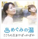 こころの芯までぽっかぽか めぐみの湯の紹介ページへはここをクリック