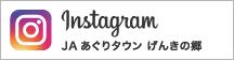 JAあぐりタウンげんきの郷 Instagramページはここをクリック