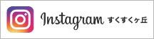 すくすくヶ丘 Instagramページはここをクリック