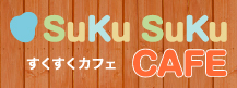 すくすくヶ丘 SukuSuku CAFÉ ホームページはここをクリック